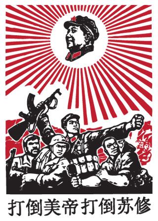 chinese-propaganda-big-picture-design-canvas.jpg