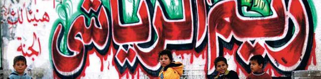 Arabic_Graffiti_650x160